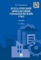 Бухгалтерский, финансовый, управленческий учет. Учебник